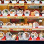 Nudlar, nudlar, nudlar... och lite curry. Lunchrestaurang i Tokyo.