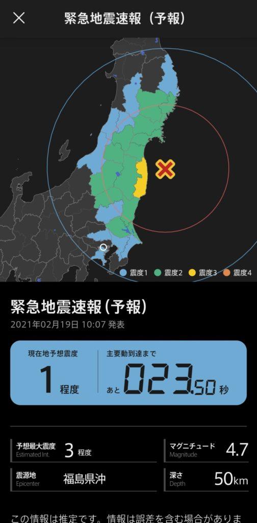 P-vågor i blått, S-vågor i rött. Om 23  sekunder kommer jordbävningen slå till i Tokyo.